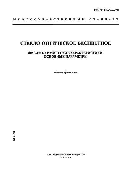 ГОСТ 13659-78 Стекло оптическое бесцветное. Физико-химические характеристики. Основные параметры