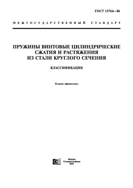 ГОСТ 13764-86 Пружины винтовые цилиндрические сжатия и растяжения из стали круглого сечения. Классификация