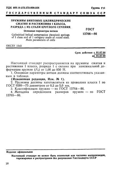 ГОСТ 13766-86 Пружины винтовые цилиндрические сжатия и растяжения I класса, разряда 1 из стали круглого сечения. Основные параметры витков