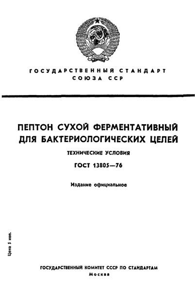 ГОСТ 13805-76 Пептон сухой ферментативный для бактериологических целей. Технические условия