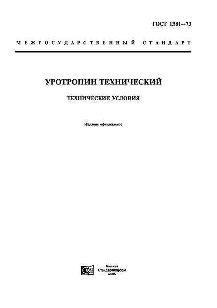 ГОСТ 1381-73 Уротропин технический. Технические условия