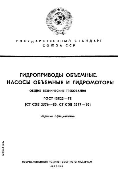 ГОСТ 13823-78 Гидроприводы объемные. Насосы объемные и гидромоторы. Общие технические требования