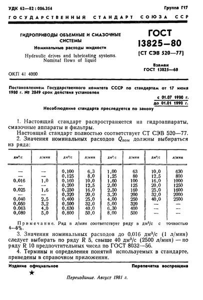 ГОСТ 13825-80 Гидроприводы объемные и смазочные системы. Номинальные расходы жидкости
