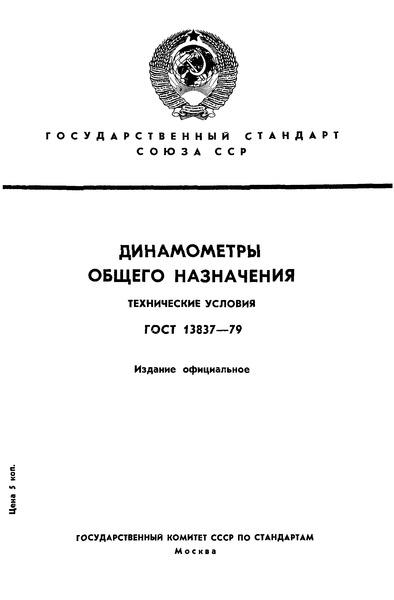 ГОСТ 13837-79 Динамометры общего назначения. Технические условия