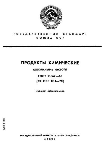 ГОСТ 13867-68 Продукты химические. Обозначение чистоты