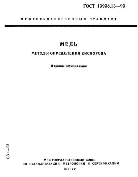 ГОСТ 13938.13-93 Медь. Методы определения кислорода
