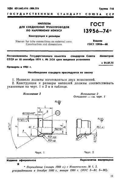 ГОСТ 13956-74 Ниппели для соединений трубопроводов по наружному конусу. Конструкция и размеры