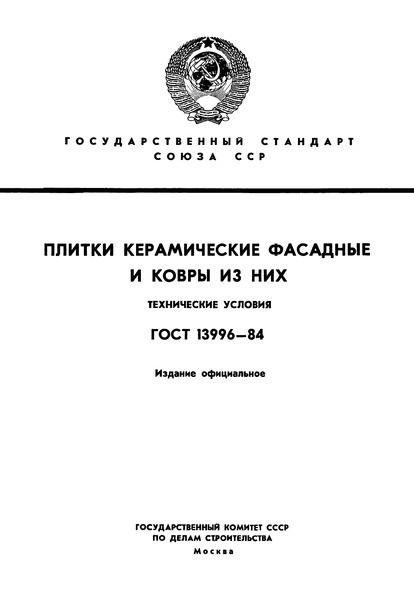 ГОСТ 13996-84 Плитки керамические фасадные и ковры из них. Технические условия