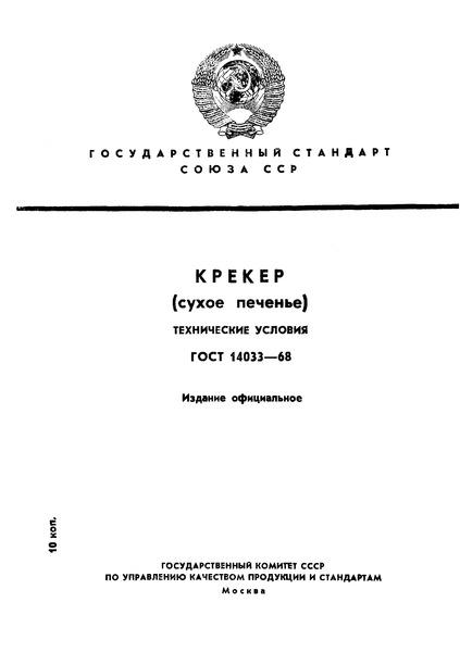 ГОСТ 14033-68 Крекер (сухое печенье). Технические условия