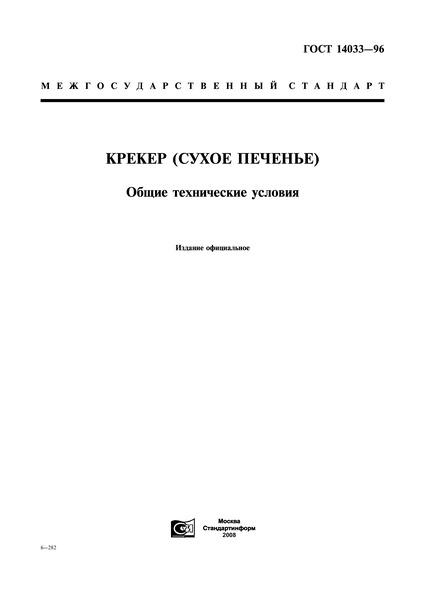 ГОСТ 14033-96 Крекер (сухое печенье). Общие технические условия