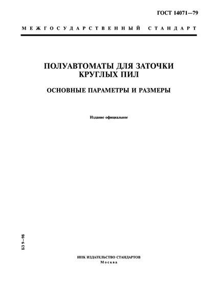 ГОСТ 14071-79 Полуавтоматы для заточки круглых пил. Основные параметры и размеры