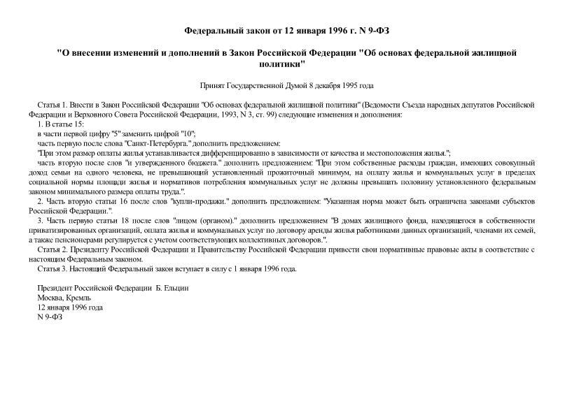 Федеральный закон 9-ФЗ О внесении изменений и дополнений в Закон Российской Федерации