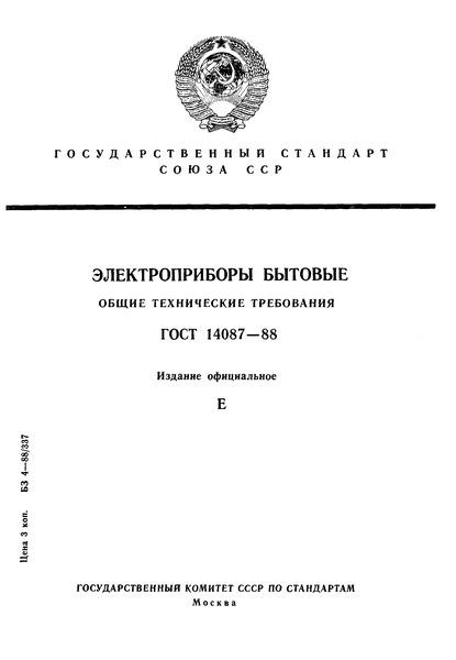 ГОСТ 14087-88 Электроприборы бытовые. Общие технические требования