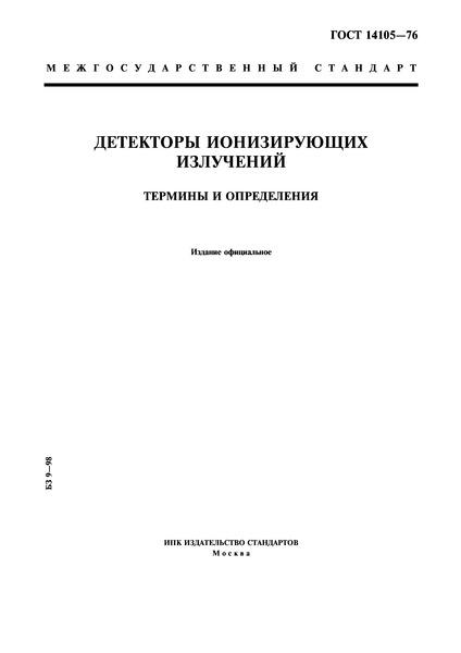 ГОСТ 14105-76 Детекторы ионизирующих излучений. Термины и определения