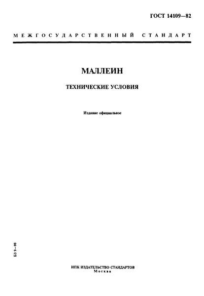 ГОСТ 14109-82 Маллеин. Технические условия