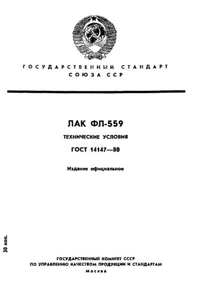 ГОСТ 14147-80 Лак ФЛ-559. Технические условия