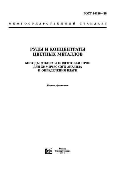 ГОСТ 14180-80 Руды и концентраты цветных металлов. Методы отбора и подготовки проб для химического анализа и определения влаги