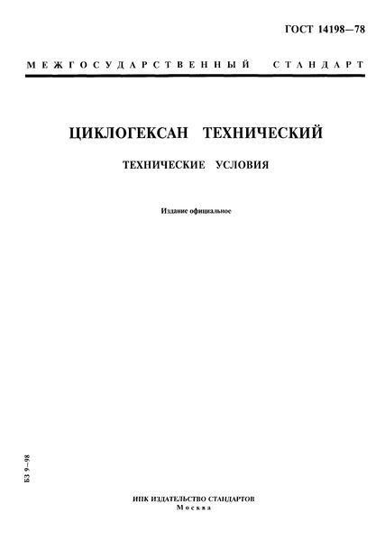 ГОСТ 14198-78 Циклогексан технический. Технические условия