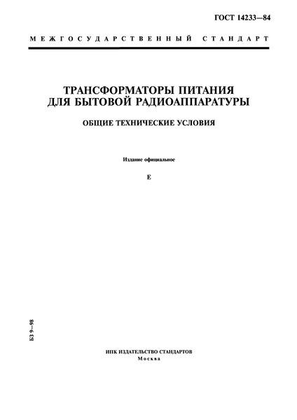 ГОСТ 14233-84 Трансформаторы питания для бытовой радиоаппаратуры. Общие технические условия