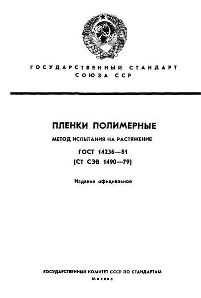 ГОСТ 14236-81 Пленки полимерные. Метод испытания на растяжение
