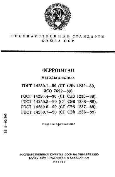 ГОСТ 14250.1-90 Ферротитан. Метод определения титана