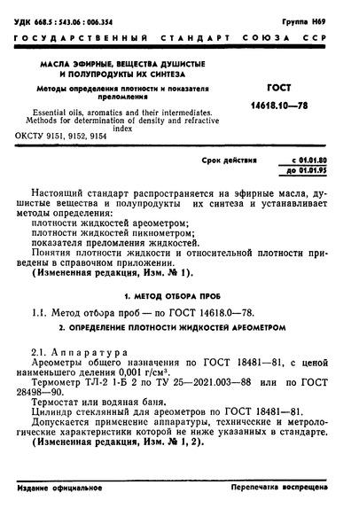 ГОСТ 14618.10-78 Масла эфирные, вещества душистые и полупродукты их синтеза. Методы определения плотности и показателя преломления