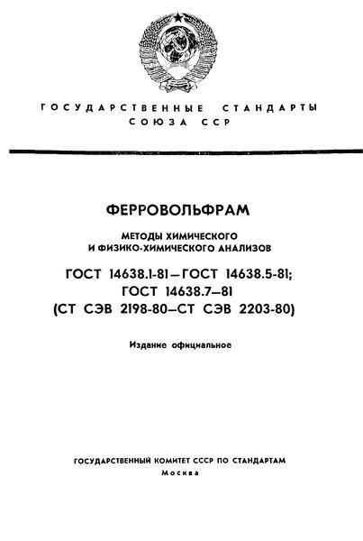 ГОСТ 14638.1-81 Ферровольфрам. Методы определения вольфрама