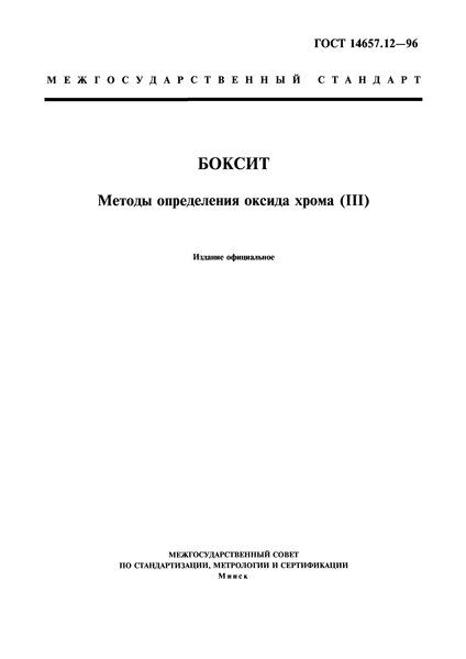 ГОСТ 14657.12-96 Боксит. Методы определения оксида хрома (III)