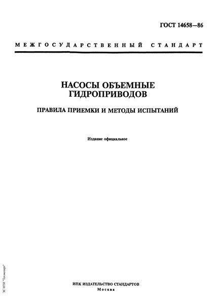 ГОСТ 14658-86 Насосы объемные гидроприводов. Правила приемки и методы испытаний