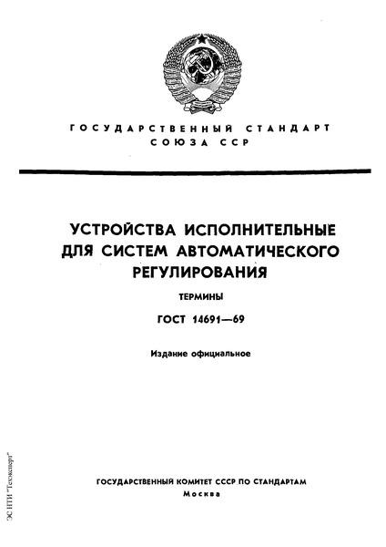 ГОСТ 14691-69 Устройства исполнительные для систем автоматического регулирования. Термины
