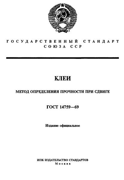 ГОСТ 14759-69 Клеи. Метод определения прочности при сдвиге