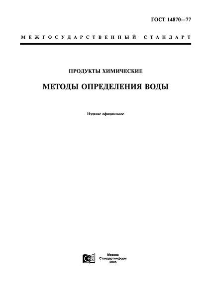 ГОСТ 14870-77 Продукты химические. Методы определения воды