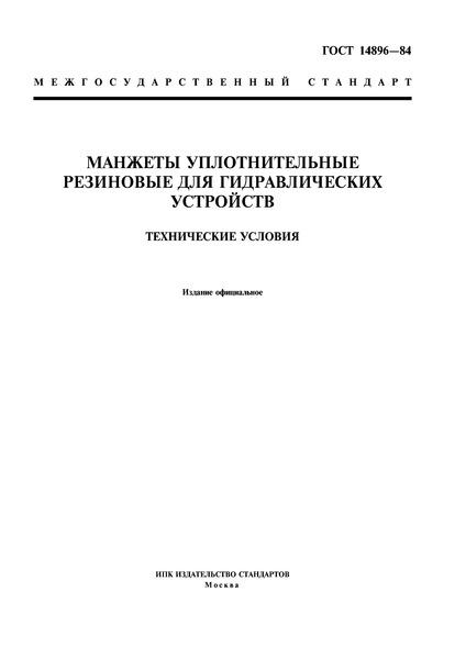 ГОСТ 14896-84 Манжеты уплотнительные резиновые для гидравлических устройств. Технические условия