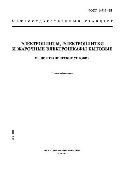ГОСТ 14919-83 Электроплиты, электроплитки и жарочные электрошкафы бытовые. Общие технические условия