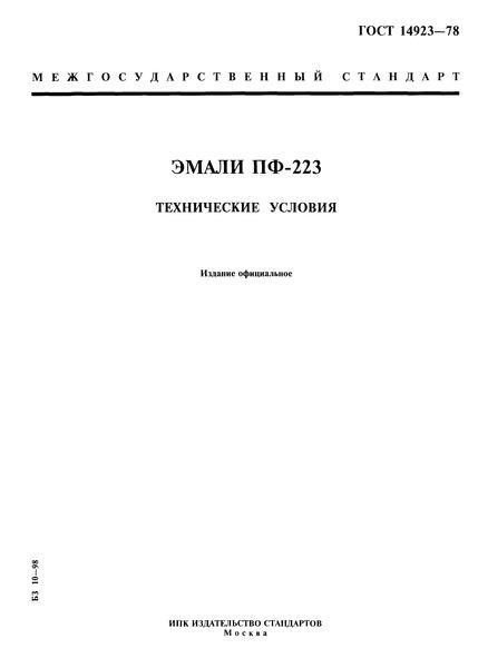 ГОСТ 14923-78 Эмали ПФ-223. Технические условия