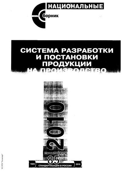 ГОСТ 15.009-91 Система разработки и постановки продукции на производство. Непродовольственные товары народного потребления
