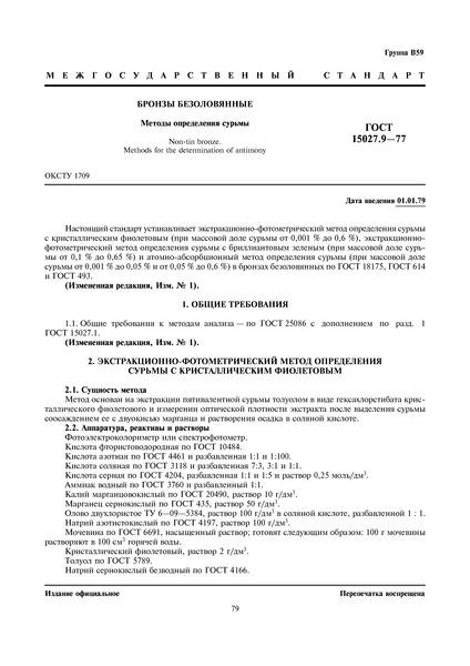 ГОСТ 15027.9-77 Бронзы безоловянные. Методы определения сурьмы