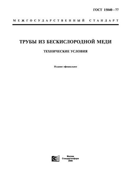 ГОСТ 15040-77 Трубы из бескислородной меди. Технические условия