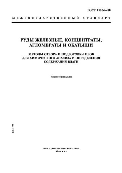 ГОСТ 15054-80 Руды железные, концентраты, агломераты и окатыши. Методы отбора и подготовки проб для химического анализа и определения содержания влаги