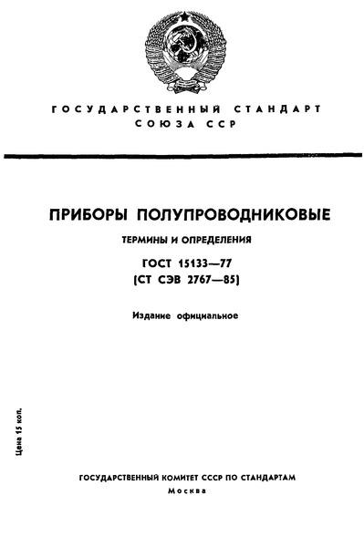 ГОСТ 15133-77 Приборы полупроводниковые. Термины и определения