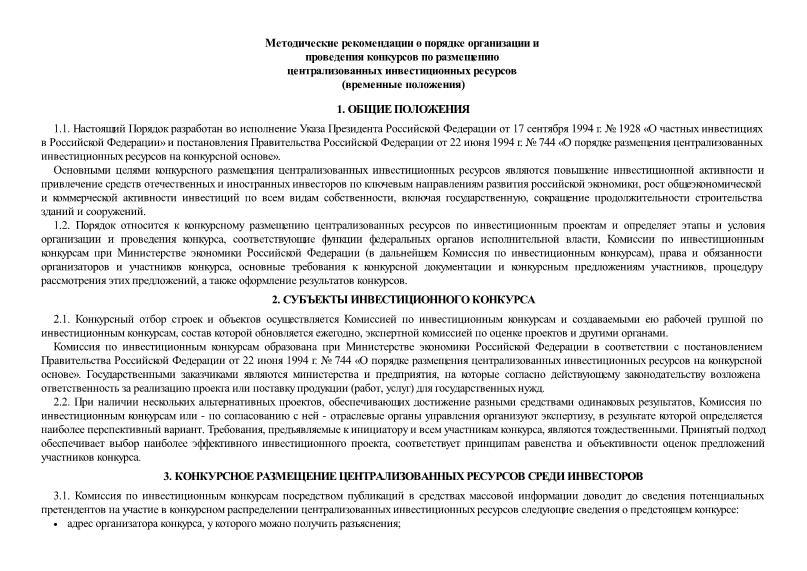 Письмо ВБ 11-258/7 Методические рекомендации о порядке организации и проведения конкурсов по размещению централизованных инвестиционных ресурсов (временные положения)