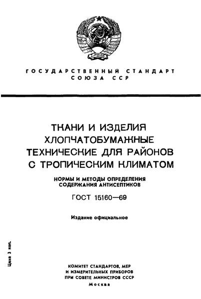 ГОСТ 15160-69 Ткани и изделия хлопчатобумажные технические для районов с тропическим климатом. Нормы и методы определения содержания антисептиков