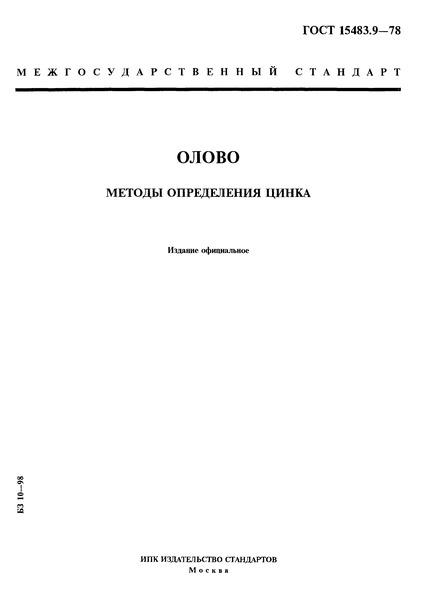 ГОСТ 15483.9-78 Олово. Методы определения цинка