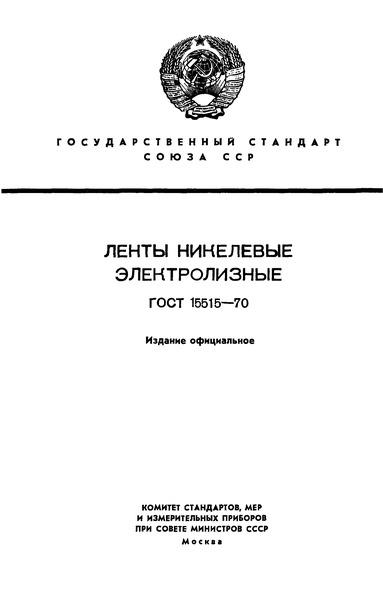 ГОСТ 15515-70 Ленты никелевые электролизные. Технические условия