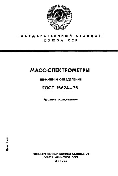 ГОСТ 15624-75 Масс-спектрометры. Термины и определения