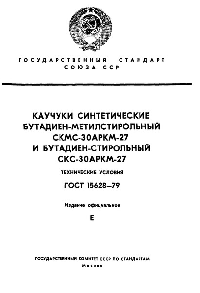 ГОСТ 15628-79 Каучуки синтетические бутадиен метилстирольный СКМС-30АРКМ-27 и бутадиен-стирольный СКС-30АРКМ-27. Технические условия