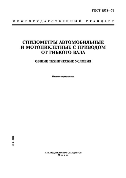 ГОСТ 1578-76 Спидометры автомобильные и мотоциклетные с приводом от гибкого вала. Общие технические условия