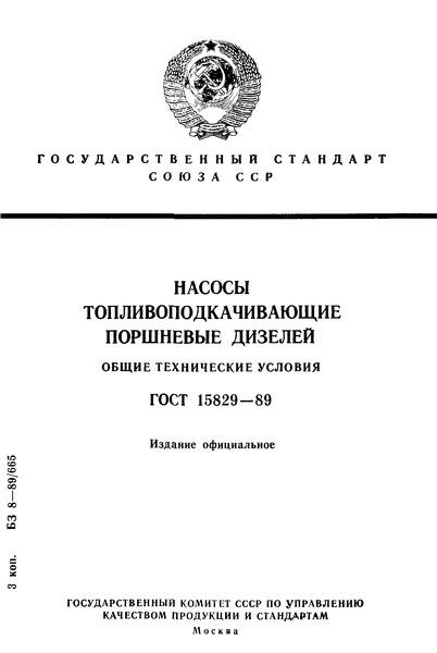 ГОСТ 15829-89 Насосы топливоподкачивающие поршневые дизелей. Общие технические условия
