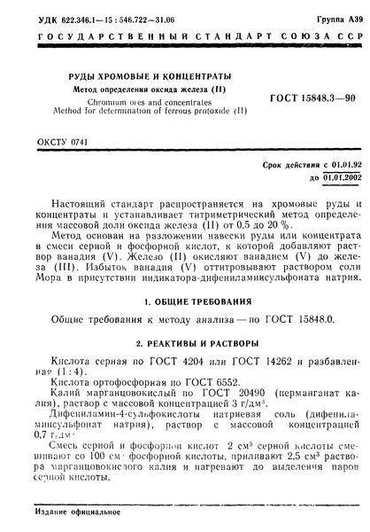 ГОСТ 15848.3-90 Руды хромовые и концентраты. Метод определения оксида железа (II)