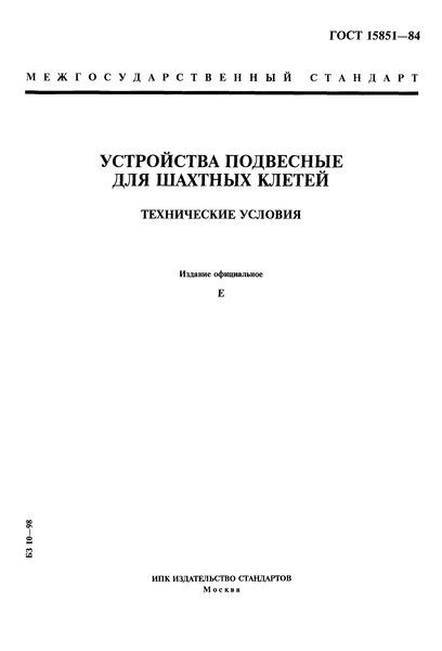 ГОСТ 15851-84 Устройства подвесные для шахтных клетей. Технические условия